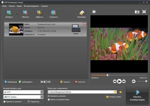 Конвертеры видео программы для