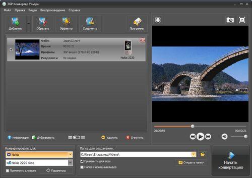 Мп4 создания для видео программу