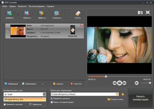 Программу для конвертера видео